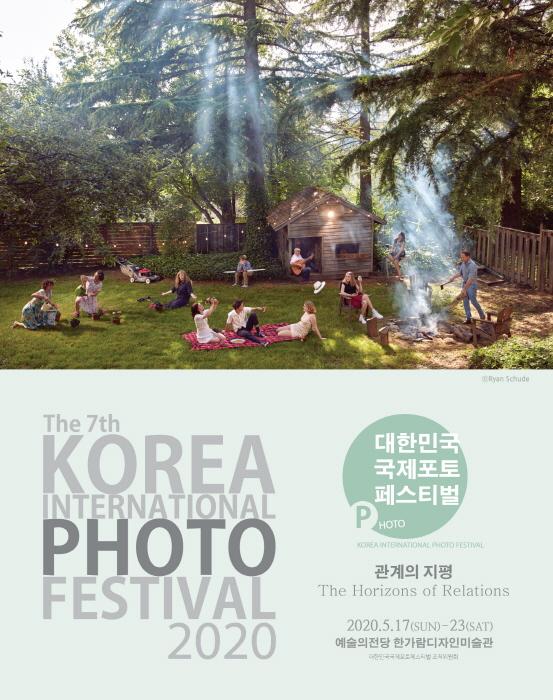 대한민국국제포토페스티벌 2020