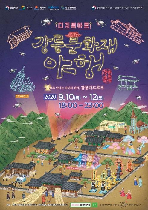 강릉 문화재야행 2020