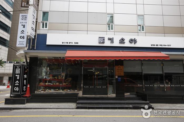 Kisoya - Samseong Branch (기소야 (삼성점))