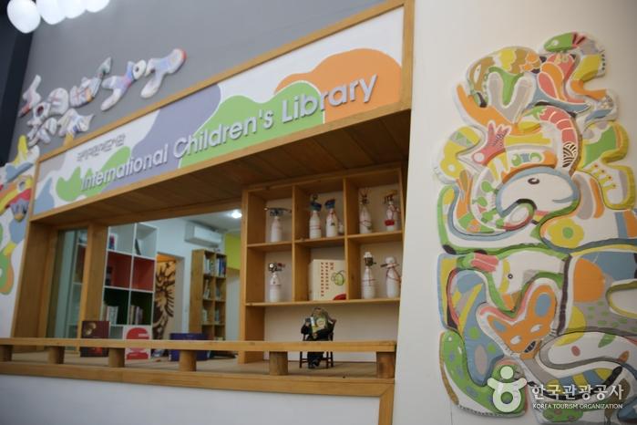국제어린이도서관
