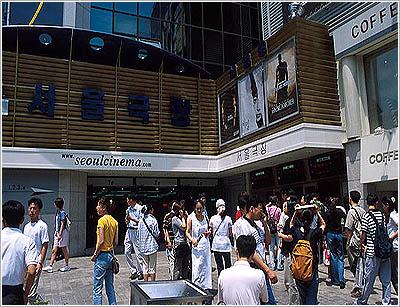 Seoul Cinema (서울극장)