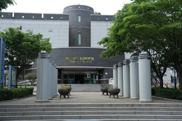 창원시립마산박물관