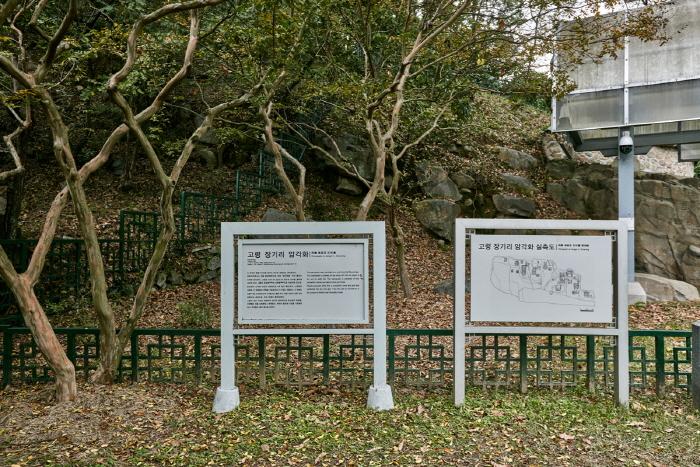 Goryeong Janggi-ri Rock Art (고령 장기리 암각화)