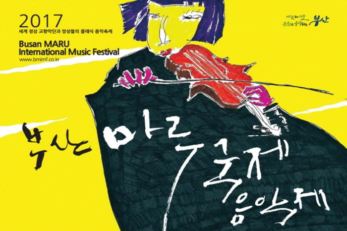 부산마루국제음악제 2017