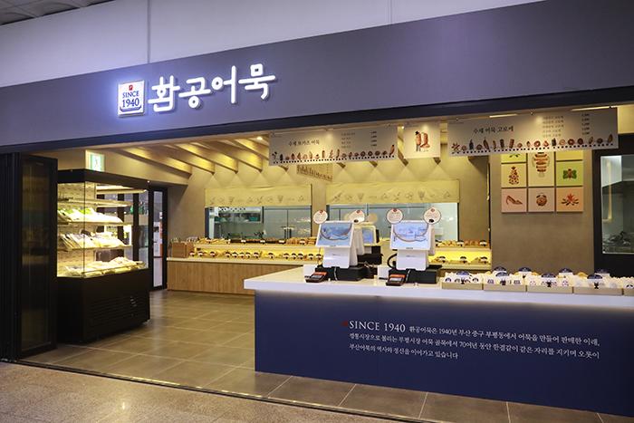 ファンゴンオムク 釜山駅店(환공어묵 부산역점)