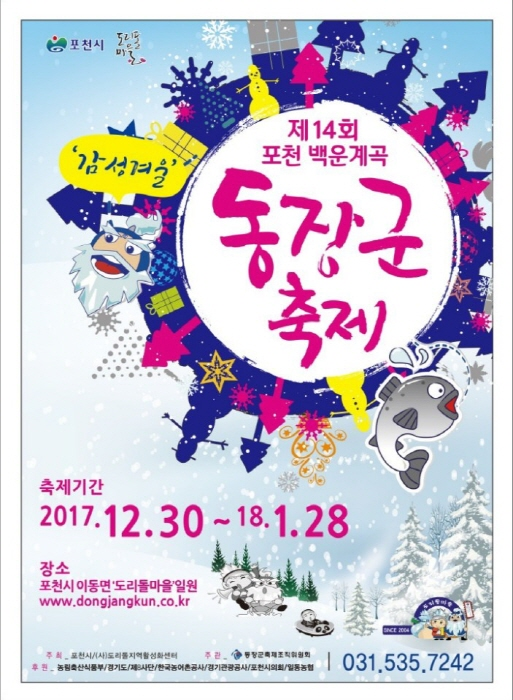 Pocheon Baegun Valley Dongjangkun Festival (포천 백운계곡 동장군축제)
