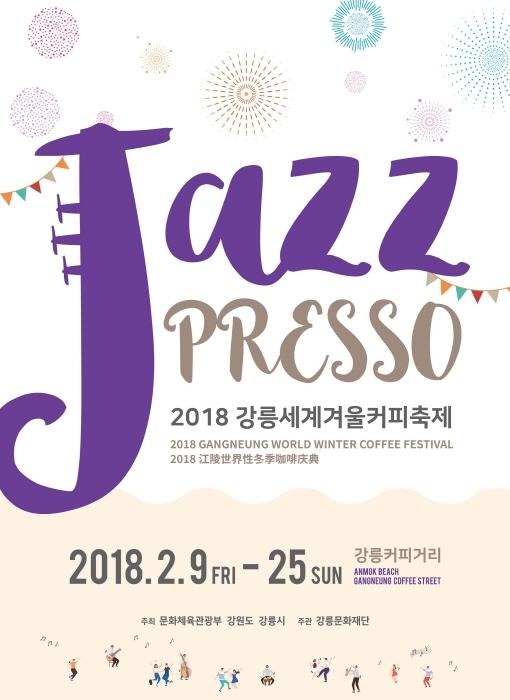 강릉세계겨울커피축제 재즈 프레소 2018  사진2