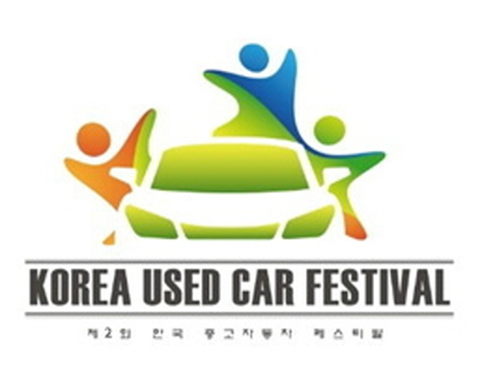 한국중고자동차페스티벌 2019