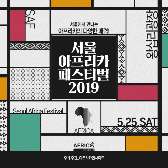 서울아프리카페스티벌 2019