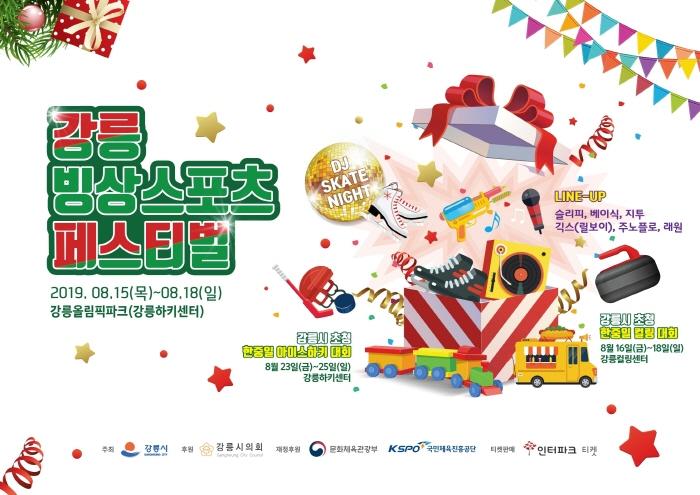 강릉빙상스포츠페스티벌 2019