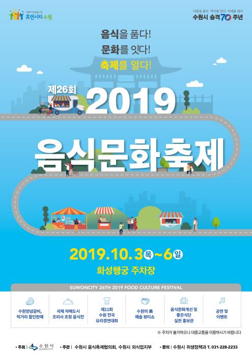 음식문화축제 2019
