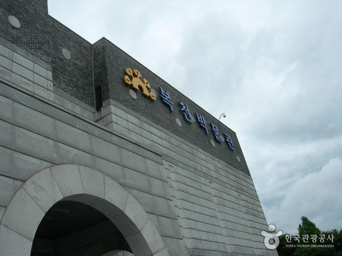 Музей Покчхон (Пусан) (복천박물관(부산))
