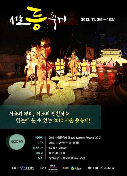 Seoul Lantern Festiv...