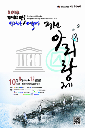 Jeongseon Arirang Fe...
