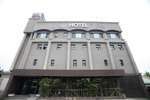 ホテル竹物語 [韓国観光品質認証] (대나무이야기 호텔 [한국관광 품질인증/Korea Quality])