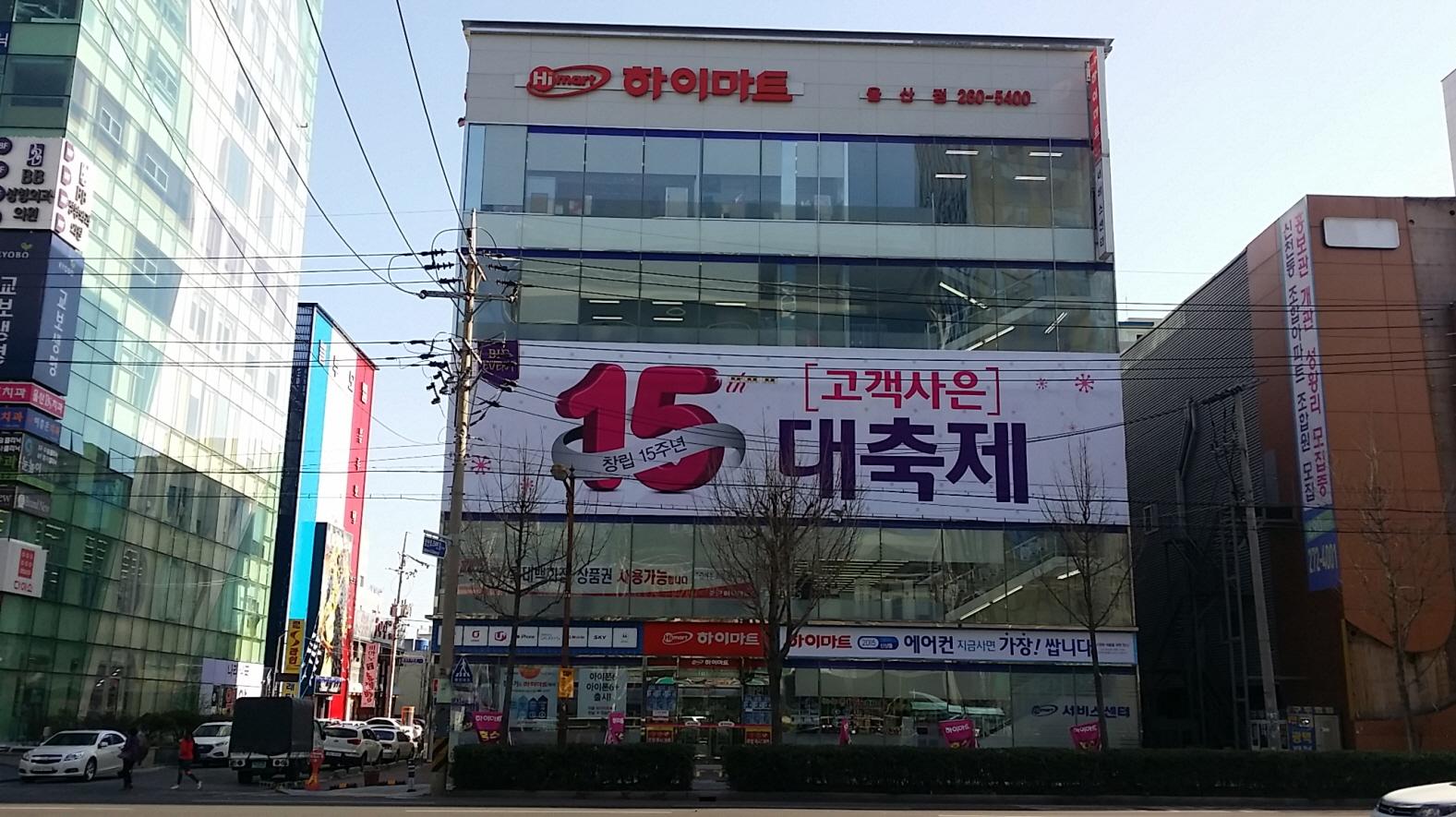 Lotte himart蔚山店 (롯데 하이마트 울산점)