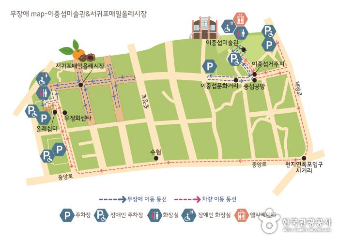 무장애 map - 이중섭미술관&서귀포매일올레시장