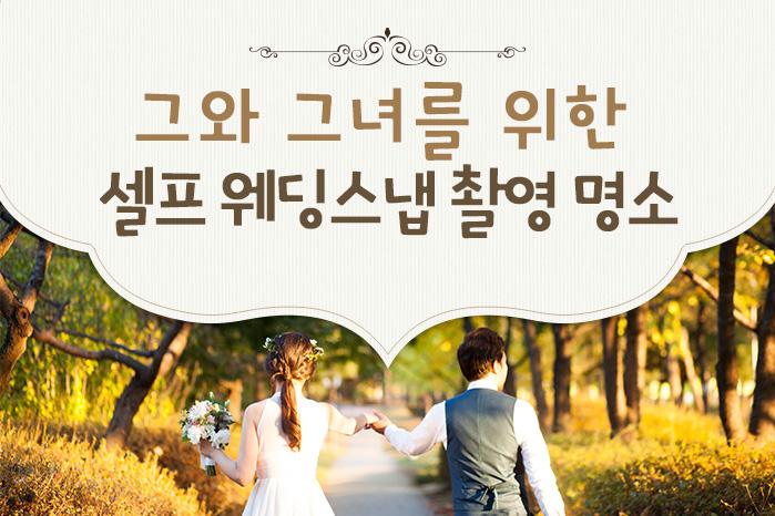 [여행 카드] 그와 그녀를 위한 셀프 웨딩스냅 촬영 명소 사진