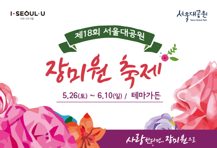 서울대공원 장미원축제 2018  사진1