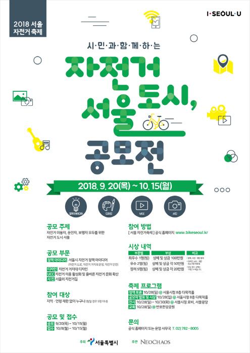 서울 자전거 축제 2018