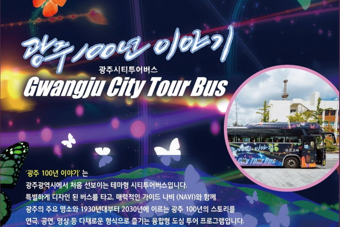 광주 100년 이야기 버스