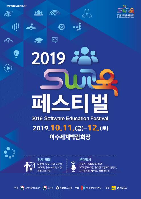 SW교육 페스티벌 2019