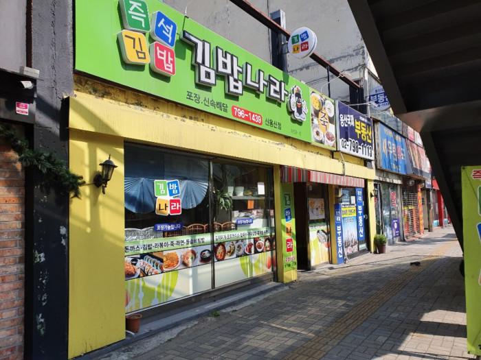 紫菜包饭国度(김밥나라)