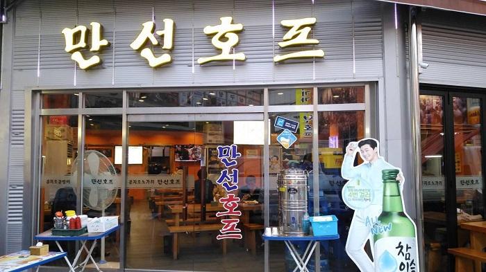 Manseon Hof(만선호프)