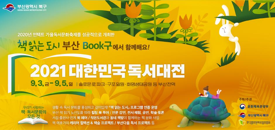 대한민국 독서대전 2021