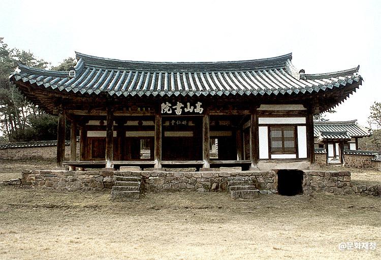 고산서원(안동)