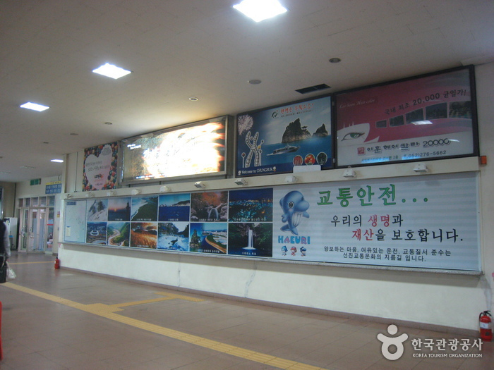Ulsan Intercity Bus Terminal (울산시외버스터미널)
