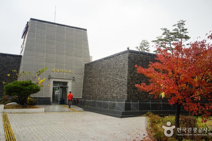 발해역사관