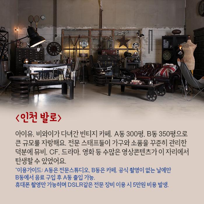 인천 발로