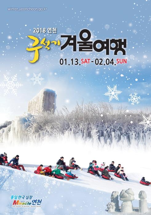 연천 구석기 겨울여행 2018
