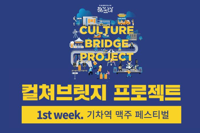 <컬쳐브릿지프로젝트>1st week-기차역 맥주 페스티벌 2018  사진