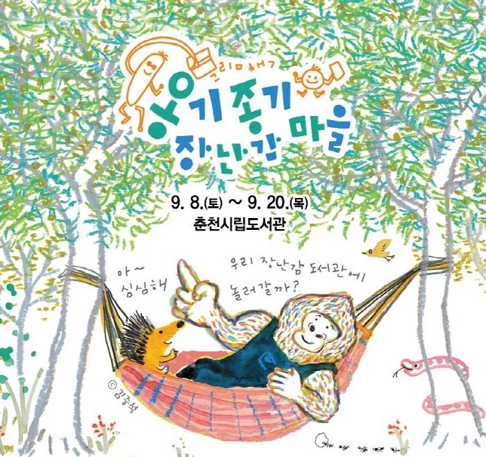 옹기종기 장난감마을 2018