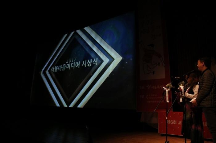 서울마을미디어축제 2020