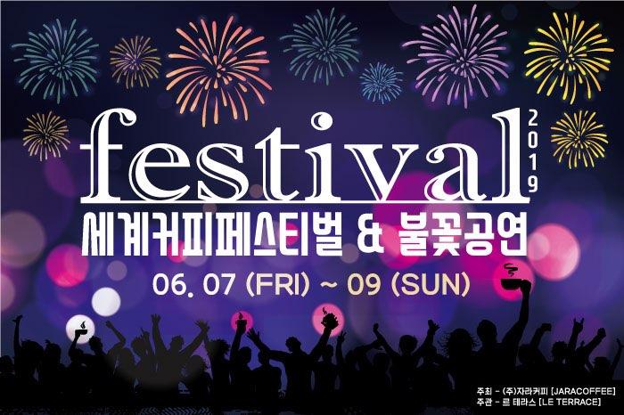 세계커피페스티벌 & 불꽃공연 2019