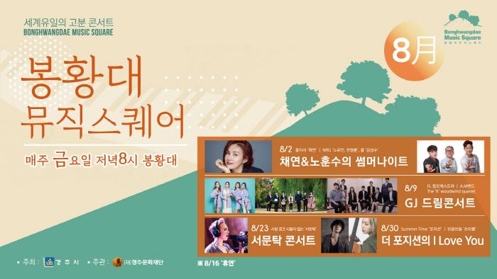 봉황대 뮤직스퀘어 2019