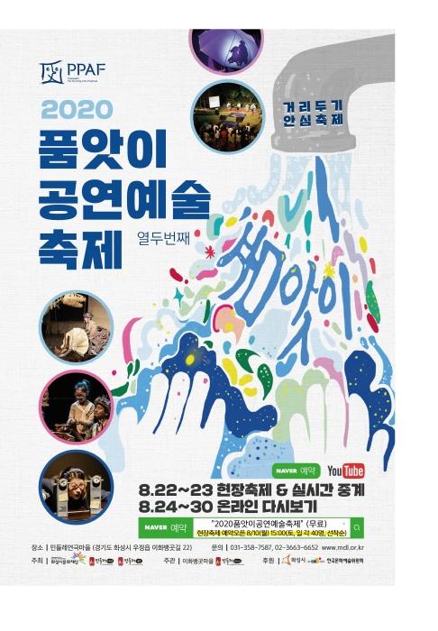 품앗이공연예술축제 2020