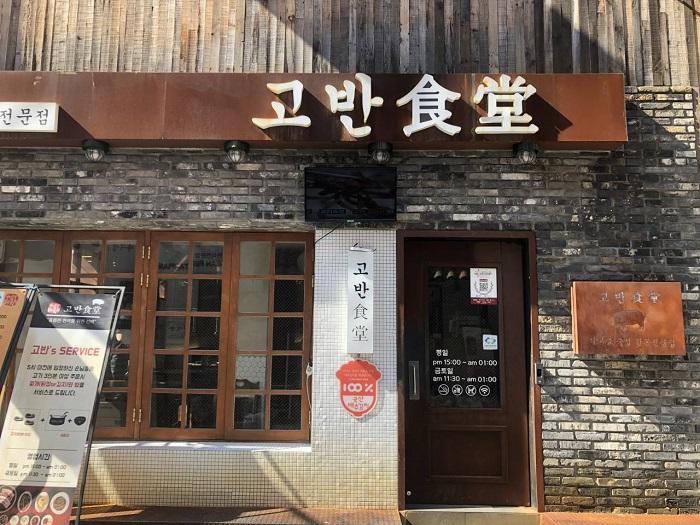 高飯食堂 西面( 고반식당 서면 )