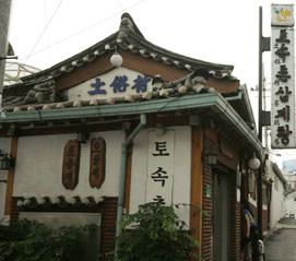 土俗村<br>(토속촌)