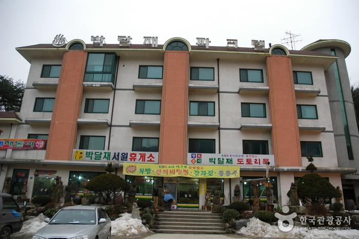 박달재파크텔