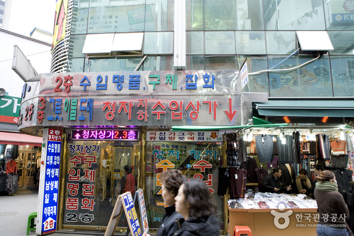 Cheongja Imported Goods Shopping Center (청자 수입상가)