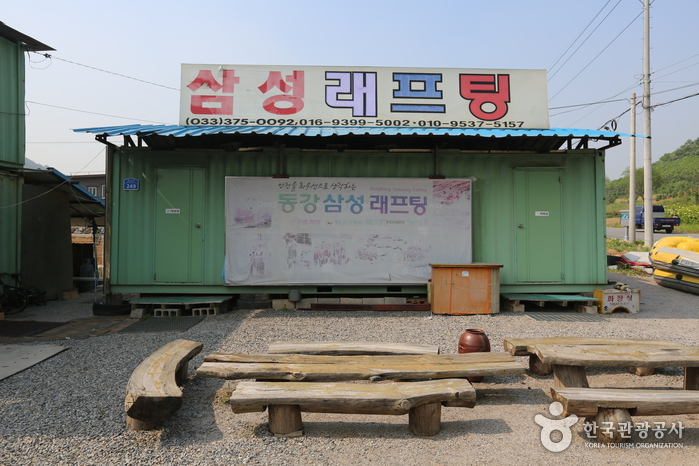 영월동강삼성래프팅