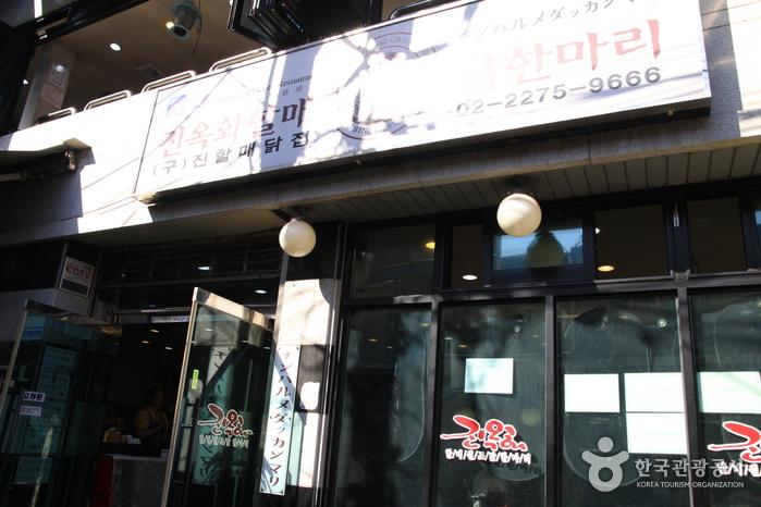 Jinokhwa Halmae Wonjo Dakhanmari (Jin Ok-hwa Original Chicken Restaurant) (진옥화할매원조닭한마리)