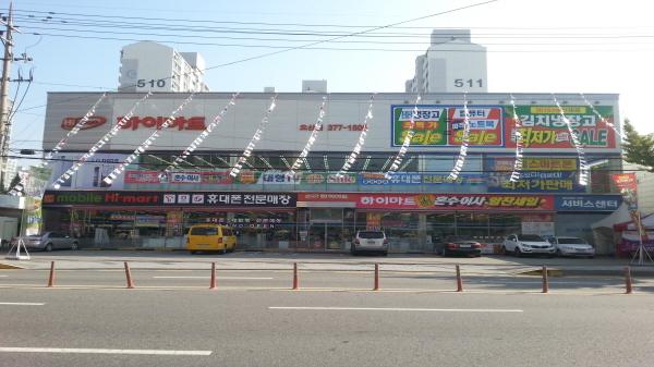 Lotte Hi-mart - Osan Branch (롯데 하이마트 (오산점))