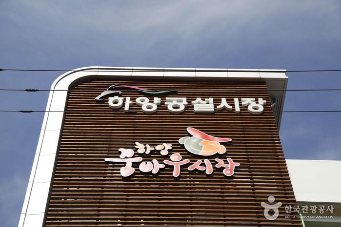 하양꿈바우시장/하양장 (4, 9일)