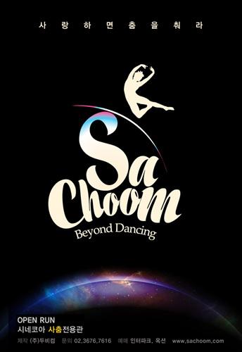 Dance Musical 'Sacho...