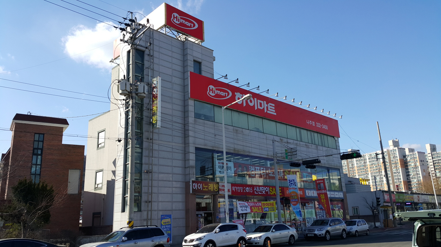 Lotte Hi-mart – Naju Branch (롯데 하이마트 (나주점))